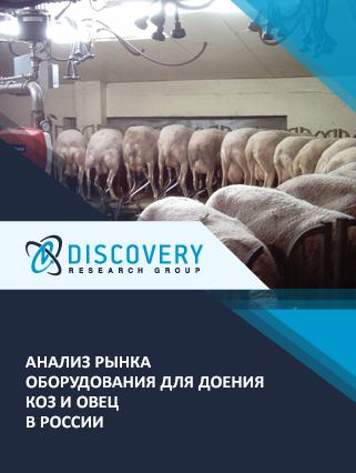 Маркетинговое исследование - Анализ рынка оборудования для доения коз и овец в России