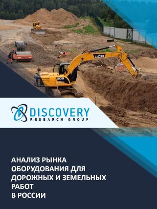 Анализ рынка оборудования для дорожных и земельных работ в России