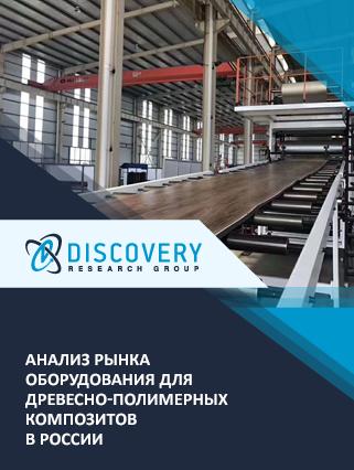 Маркетинговое исследование - Анализ рынка оборудования для древесно-полимерных композитов в России