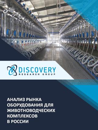 Анализ рынка оборудования для животноводческих комплексов в России