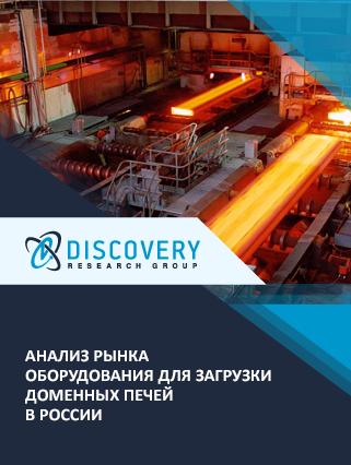Анализ рынка оборудования для загрузки доменных печей в России