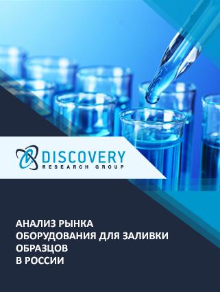 Маркетинговое исследование - Анализ рынка оборудования для заливки образцов в России