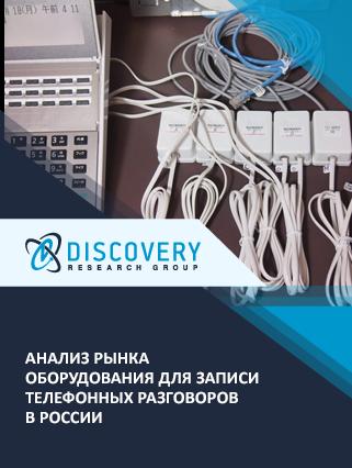 Маркетинговое исследование - Анализ рынка оборудования для записи телефонных разговоров в России