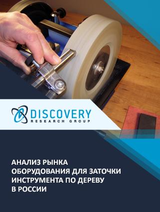 Маркетинговое исследование - Анализ рынка оборудования для заточки инструмента по дереву в России
