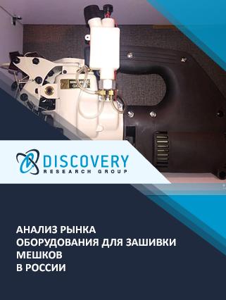 Анализ рынка оборудования для зашивки мешков в России