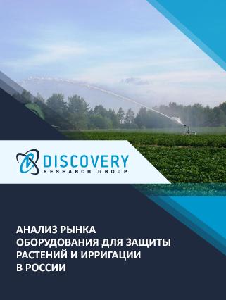 Маркетинговое исследование - Анализ рынка оборудования для защиты растений и ирригации в России