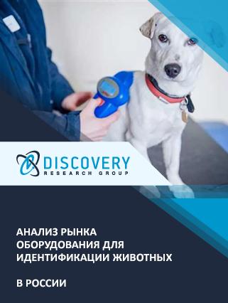 Маркетинговое исследование - Анализ рынка оборудования для идентификации животных в России