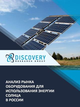 Маркетинговое исследование - Анализ рынка оборудования для использования энергии солнца в России