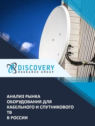 Анализ рынка оборудования для кабельного и спутникового ТВ в России