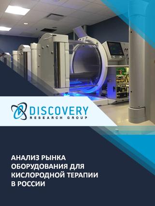 Анализ рынка оборудования для кислородной терапии в России