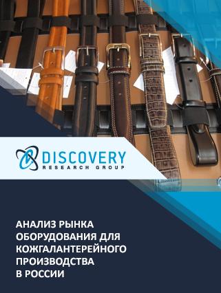 Маркетинговое исследование - Анализ рынка оборудования для кожгалантерейного производства в России