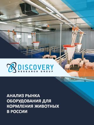 Маркетинговое исследование - Анализ рынка оборудования для кормления животных в России