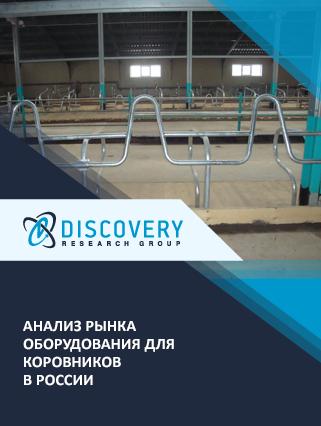 Маркетинговое исследование - Анализ рынка оборудования для коровников в России