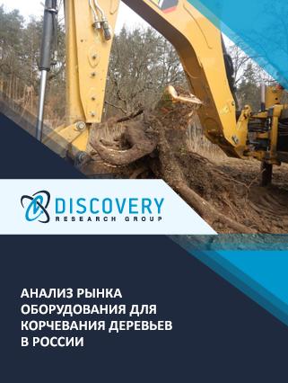 Маркетинговое исследование - Анализ рынка оборудования для корчевания деревьев в России