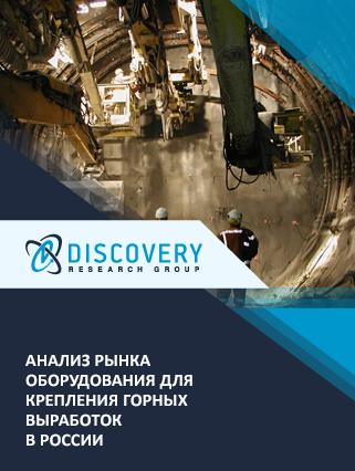 Маркетинговое исследование - Анализ рынка оборудования для крепления горных выработок в России