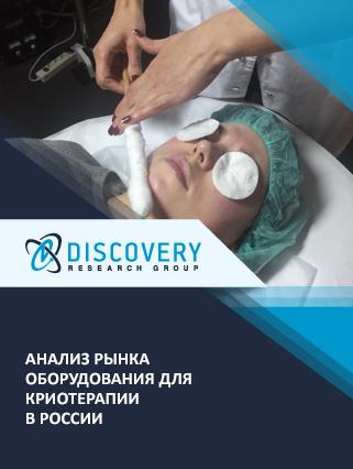 Анализ рынка оборудования для криотерапии в России