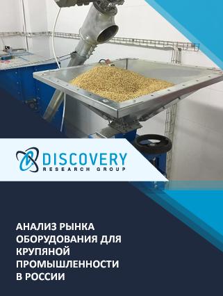 Маркетинговое исследование - Анализ рынка оборудования для крупяной промышленности в России