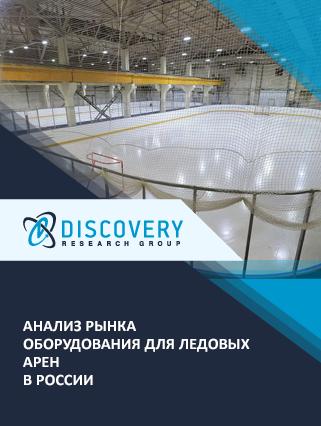 Анализ рынка оборудования для ледовых арен в России