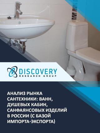 Маркетинговое исследование - Анализ рынка сантехники: ванн, душевых кабин, санфаянсовых изделий в России (с базой импорта-экспорта)