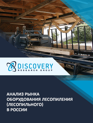 Маркетинговое исследование - Анализ рынка оборудования лесопиления (лесопильного) в России