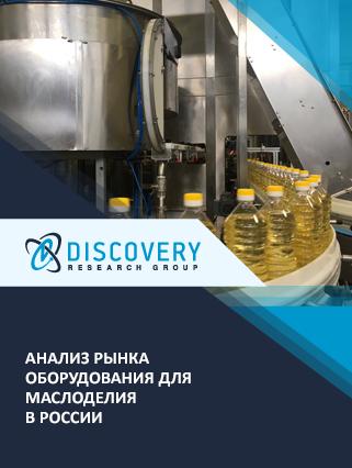 Маркетинговое исследование - Анализ рынка оборудования для маслоделия в России