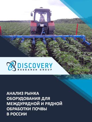 Анализ рынка оборудования для междурядной и рядной обработки почвы в России