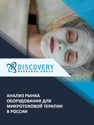 Анализ рынка оборудования для микротоковой терапии в России