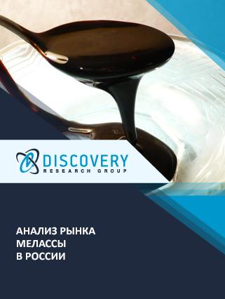 Анализ рынка мелассы в России