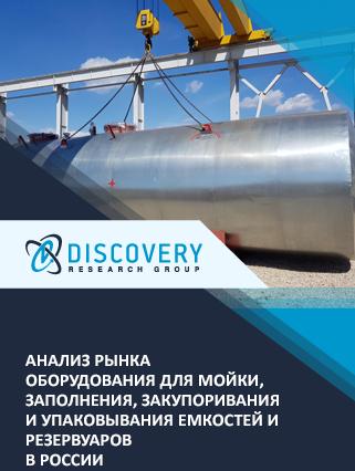 Анализ рынка оборудования для мойки, заполнения, закупоривания и упаковывания емкостей и резервуаров в России