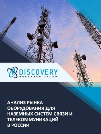 Маркетинговое исследование - Анализ рынка оборудования для наземных систем связи и телекоммуникаций в России
