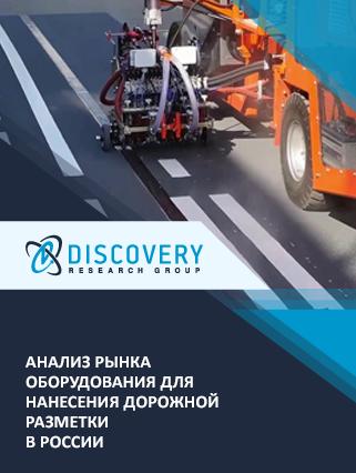 Анализ рынка оборудования для нанесения дорожной разметки в России