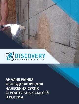 Маркетинговое исследование - Анализ рынка оборудования для нанесения сухих строительных смесей в России