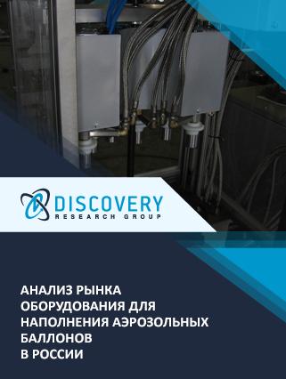 Маркетинговое исследование - Анализ рынка оборудования для наполнения аэрозольных баллонов в России
