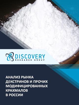 Маркетинговое исследование - Анализ рынка декстринов и прочих модифицированных крахмалов в России (с базой импорта-экспорта)