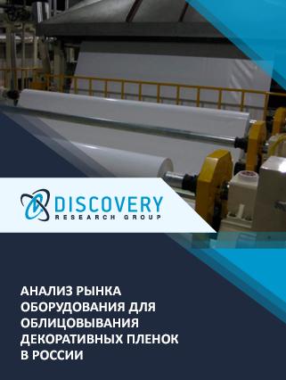 Маркетинговое исследование - Анализ рынка оборудования для облицовывания декоративных пленок в России