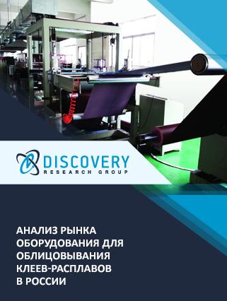 Анализ рынка оборудования для облицовывания клеев-расплавов в России