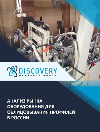 Анализ рынка оборудования для облицовывания профилей в России