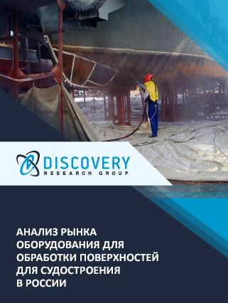 Анализ рынка оборудования для обработки поверхностей для судостроения в России