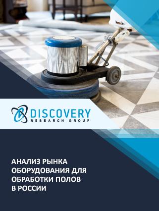 Анализ рынка оборудования для обработки полов в России