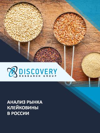 Маркетинговое исследование - Анализ рынка клейковины в России