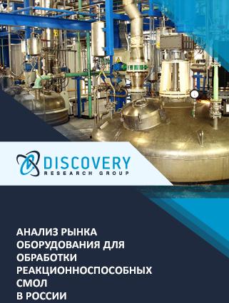 Маркетинговое исследование - Анализ рынка оборудования для обработки реакционноспособных смол в России