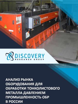 Маркетинговое исследование - Анализ рынка оборудования для обработки тонколистового металла давлением в России