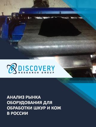 Маркетинговое исследование - Анализ рынка оборудования для обработки шкур и кож в России