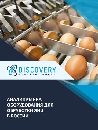 Маркетинговое исследование - Анализ рынка оборудования для обработки яиц в России