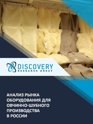 Маркетинговое исследование - Анализ рынка оборудования для овчинно-шубного производства в России