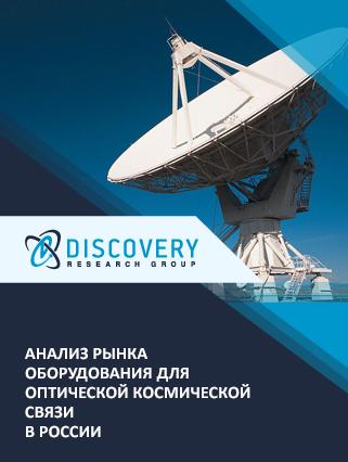 Анализ рынка оборудования для оптической космической связи в России