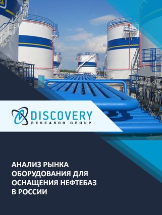 Маркетинговое исследование - Анализ рынка оборудования для оснащения нефтебаз в России