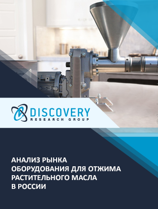 Маркетинговое исследование - Анализ рынка оборудования для отжима растительного масла в России