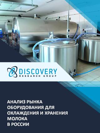 Маркетинговое исследование - Анализ рынка оборудования для охлаждения и хранения молока в России