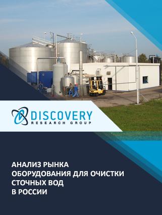 Анализ рынка оборудования для очистки сточных вод в России